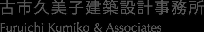 古市久美子建築設計事務所FuruichiKumiko&Associates